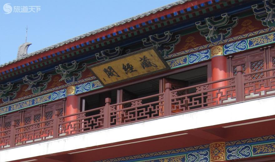 永庆寺藏经阁